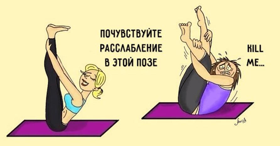 йога для похудения картинки поздравления начала важно