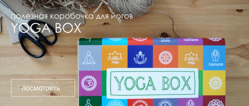 Магазин йога-товаров. Йога-коврики и аксессуары. Доставка по всем городам.  Магазин Два йога. 2c978b30373